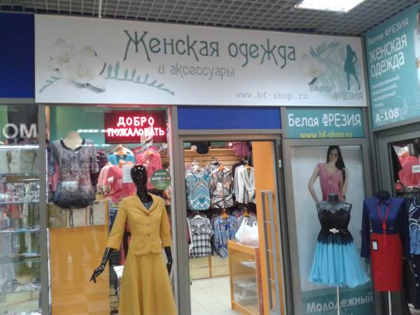 Название Магазина Одежды Больших Размеров С Доставкой