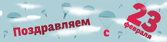 23 февраля баннер с парашютами
