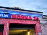 Монтаж готовой вывески мойка 24