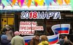 Баннер на выборы
