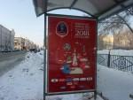 Баннер на чемпионат мира по футболу 2018