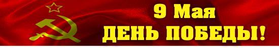 баннер на 9 мая день победы