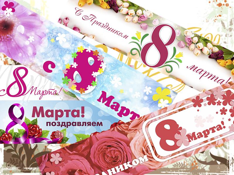 Широкоформатная открытка с поздравлением с 8 марта