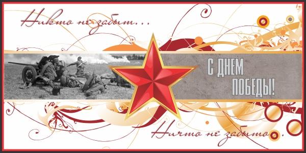 баннер 9 мая никто не забыт
