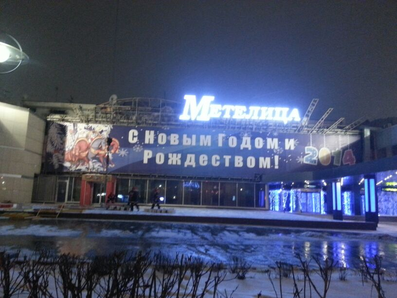 новогодний баннер и его монтаж
