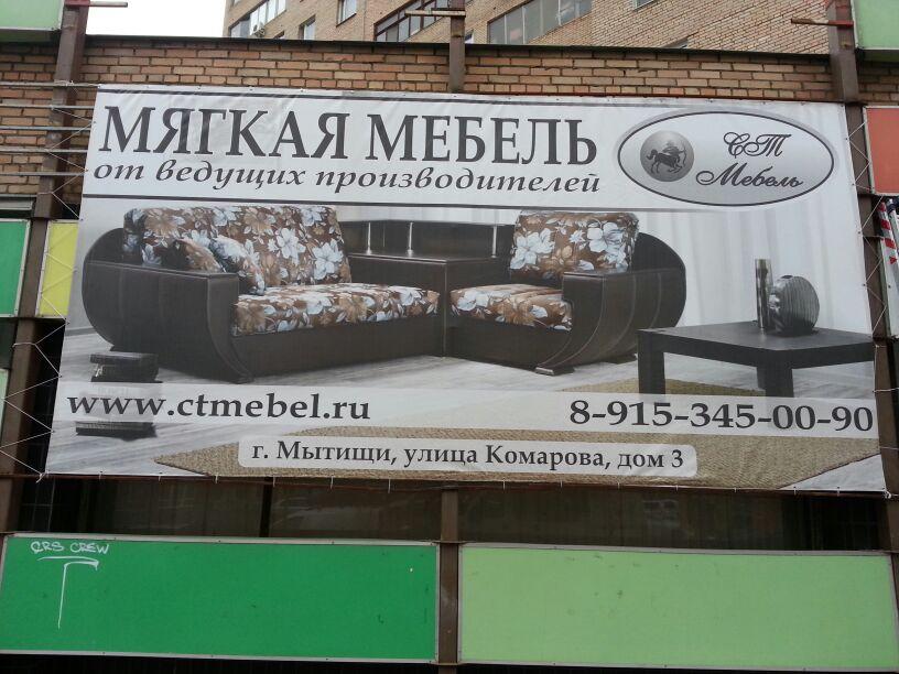 монтаж баннера для мебельного магазина