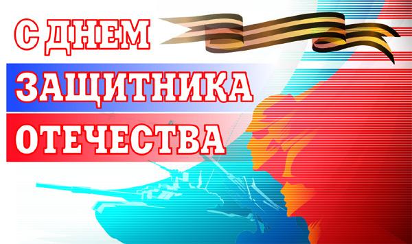баннер День Защитника Отечества