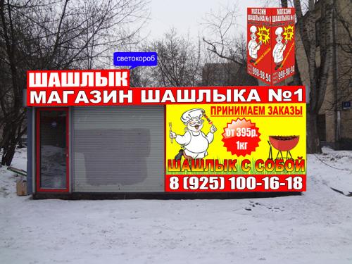 макет магазина шашлыка