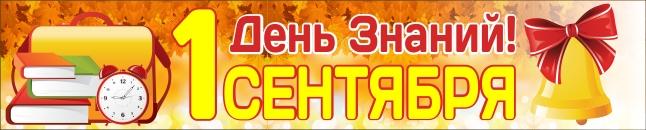 баннер на 1 сентября день знаний