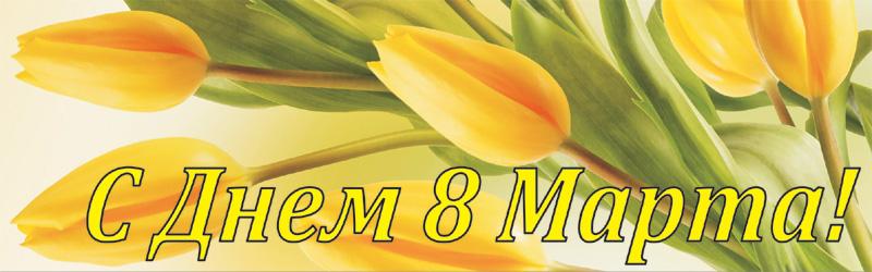 баннер на 8 марта