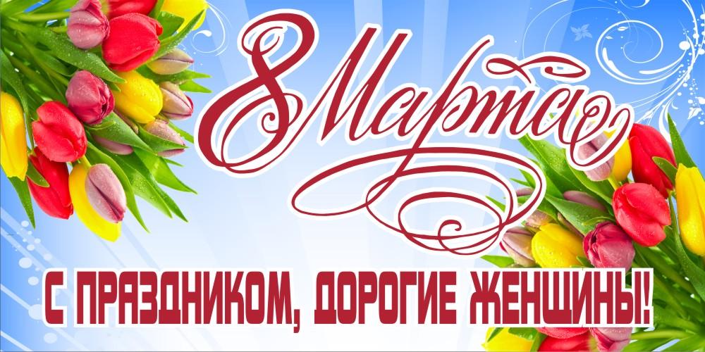 баннер на 8 марта международный женский день