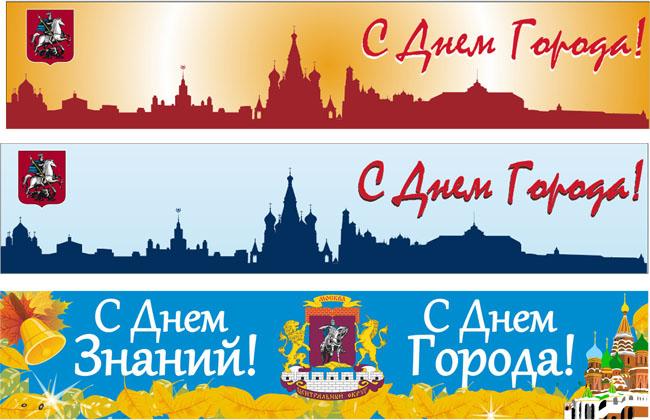 баннер на день города и день знаний