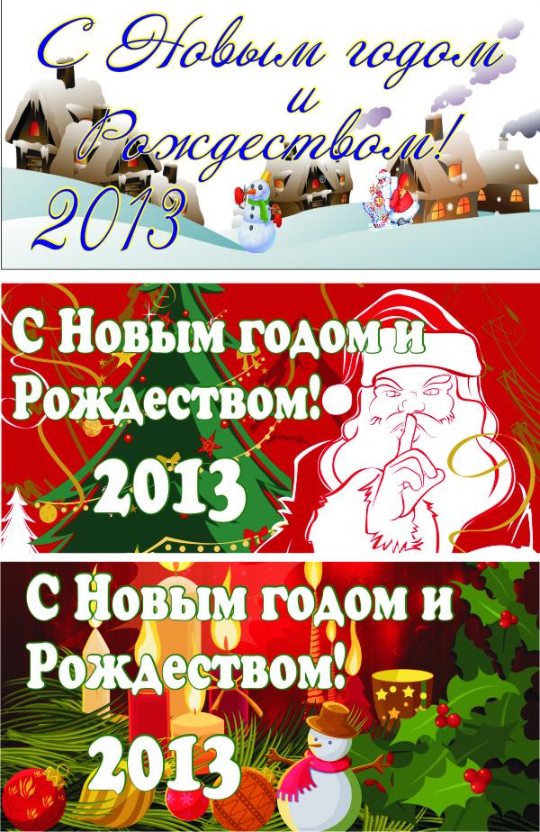баннер на новый год 2013