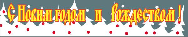 баннер на новый год и рождество