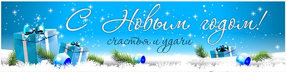 баннер на новый год поздравляем