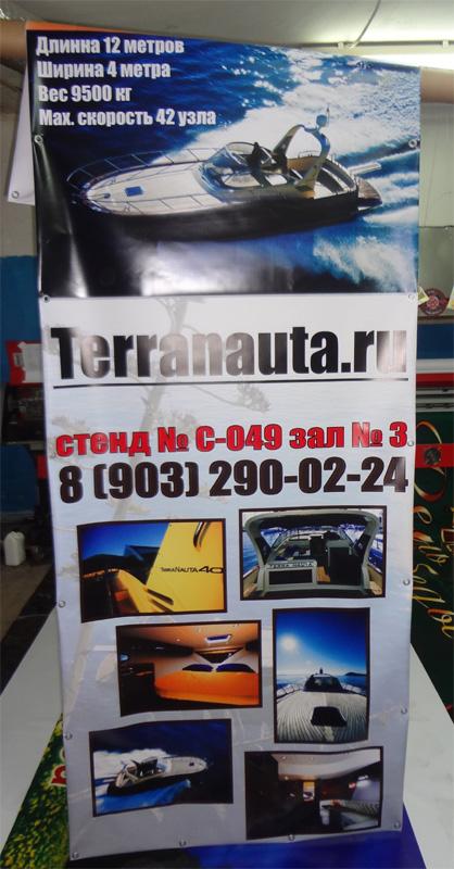 печать баннера terra nauta