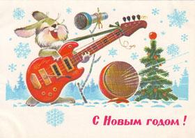 советский баннер на новый год