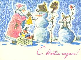 баннер в виде советской открытки на новый год