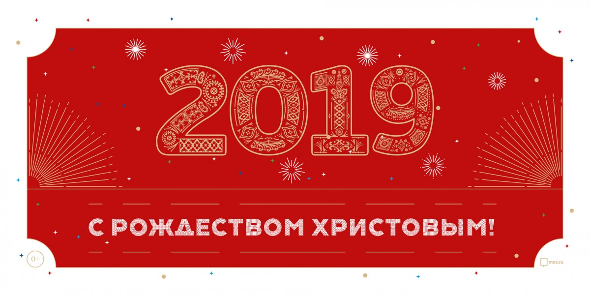 Баннер на новый год 2019
