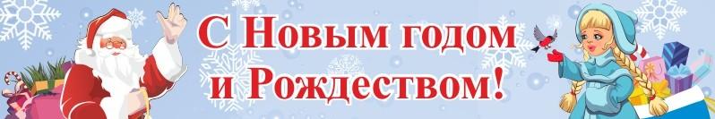 Баннер на новый год НГ 19-2