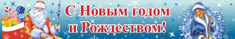 Баннер на новый год НГ-19-1