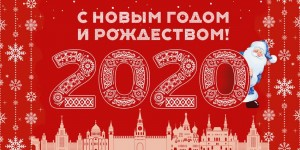 Баннер на новый год 2020