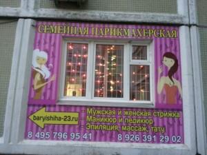 вывеска для окна парикмахерской