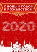 Плакат на новый год 2020