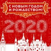Наклейки на новый год 2020