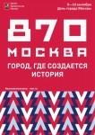 наклейки и баннеры на день города Москва 2017