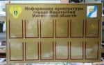 Информационные стенд для прокуратуры