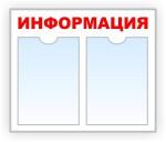 Информационные стенд на 2 кармана