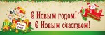 Новогодняя АКЦИЯ на баннеры!