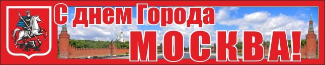 Баннер на день города Москва