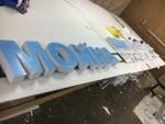 Световые буквы мойка в работе