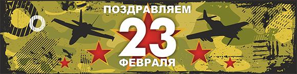 баннер на 23 февраля с самолетами