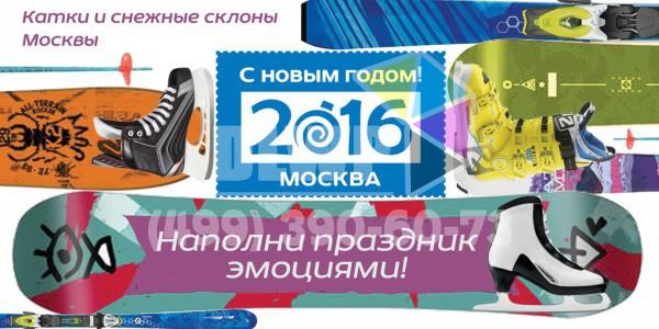 Баннер на новый год 2016 Москва Новогодний баннер 2016