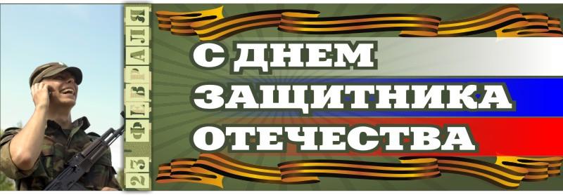 баннер на 23 февраля день защитника отечества
