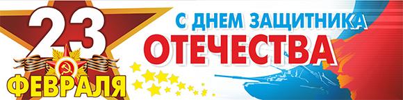 баннер со звездой на 23 февраля