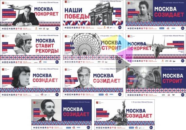 баннер на день города москва 2017