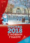 Баннеры, наклейки и плакаты на новый год 2018