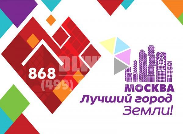 Баннер на День города Москва 2015