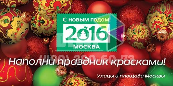 Баннер на Новый год 2016 Москва