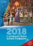 Баннер на рождество 2018 концепция