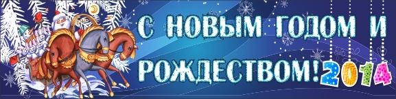 баннер с новым годом и рождеством