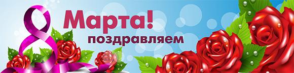 "Картинки по запросу ""8 марта баннер"""