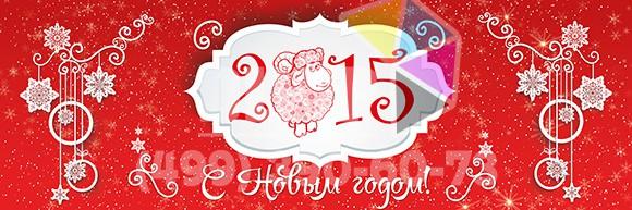 Новый год 2015 - НГ 15-4
